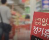 """국민 61.1%, """"대기업 대형마트 의무휴업 해야 한다"""""""