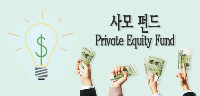 국민 61.2%, '사모펀드 투자 규제 완화' 찬성