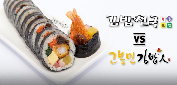 [김밥] 김밥천국 아성에 도전하는 고봉민김밥