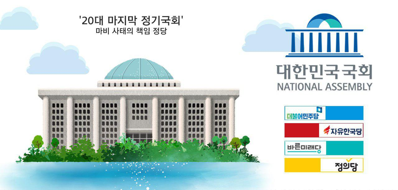 ['20대 마지막 정기국회' 마비 사태의 책임 정당] 자유한국당 53.5% vs 더불어민주당 35.1% - 리얼미터 - Realmeter